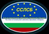 Съюз на строителните лабораторни специалисти в България