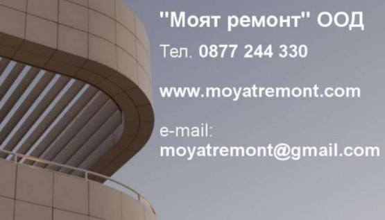 95770802_10_585x461_remont-stroitelni-i-hamalski-uslugi-dograma-shpaklovka-boyadisvane-i-art-_rev001